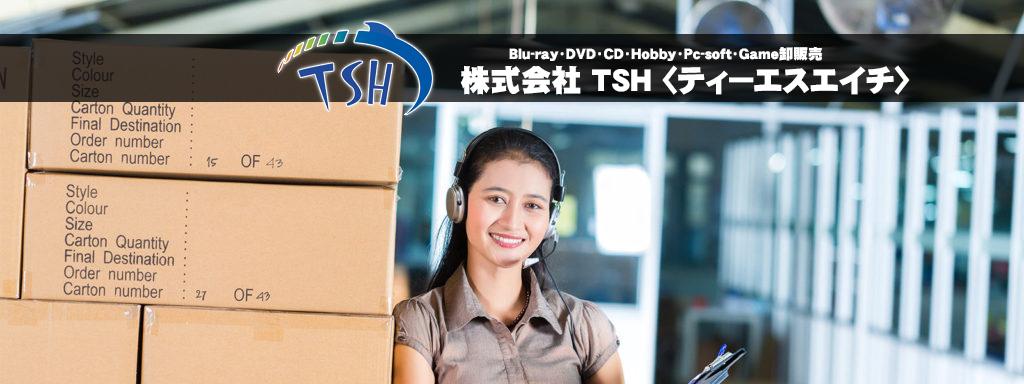 株式会社TSH(製造・卸・流通)